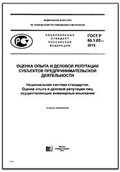 ГОСТ Р 66.1.02-2015