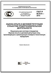 ГОСТ Р 66.9.01-2015